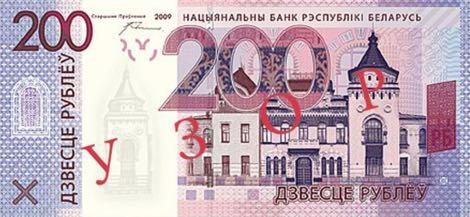 belarus_nbrb_200_rubles_2009.00.00_b142as_pnl_ab_0123456_f.jpg