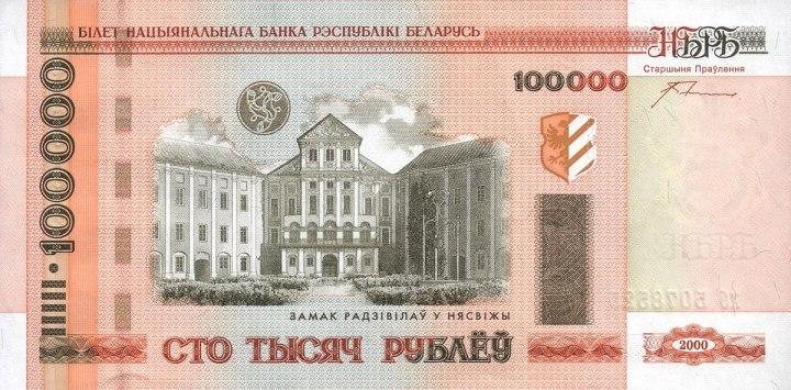1200px-100000-rubles-Belarus-2000-f